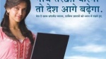 BSNL Launches Low Cost Broadband Plans for Rural Maharashtra & Goa