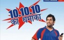 Aircel Introduces Once In A Lifetime Offer