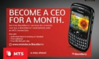 MTS To Launch BlackBerry Smartphone and Services In India