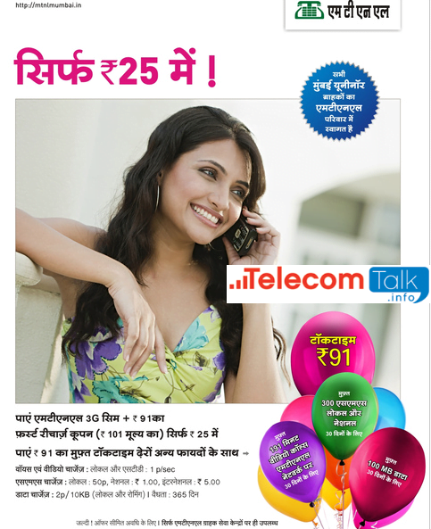 MTNL MNP Offer Ad for Uninor Mumbai customers and other new