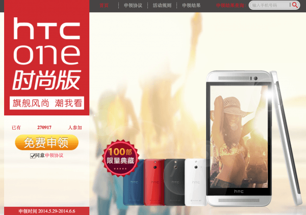 HTC One E8 Listed On HTC China Website