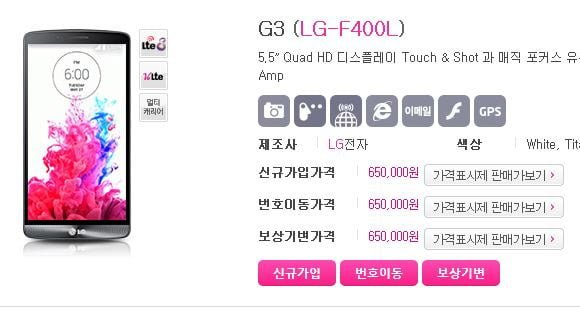LG G3 Pricing Leaked